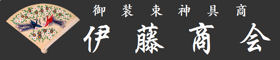 御装束神具商の伊藤商会